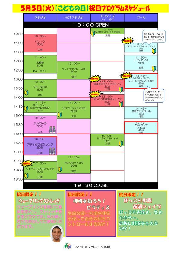 5月5日プログラム.jpg