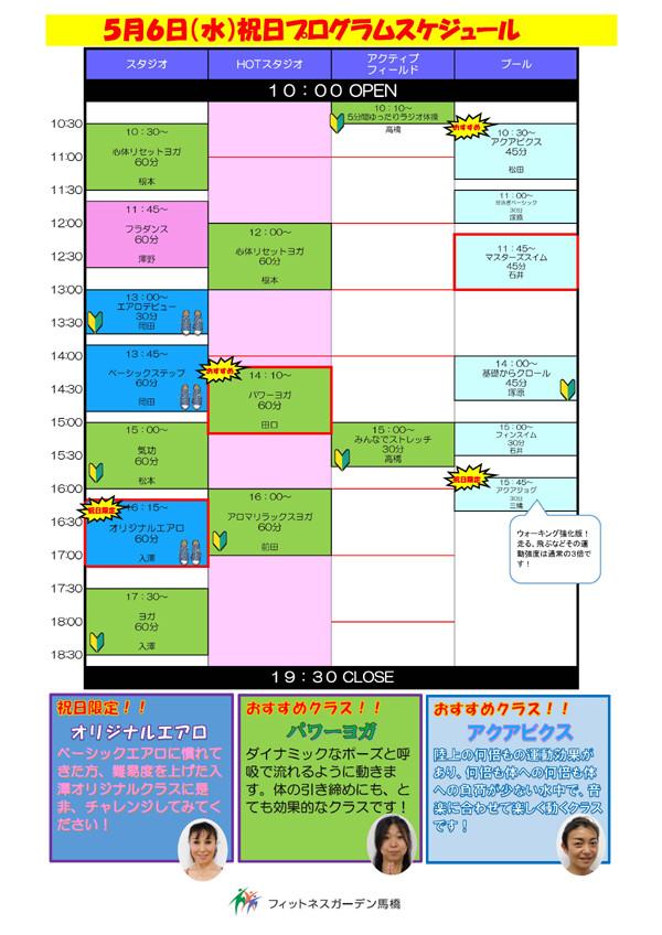 5月6日プログラム.jpg