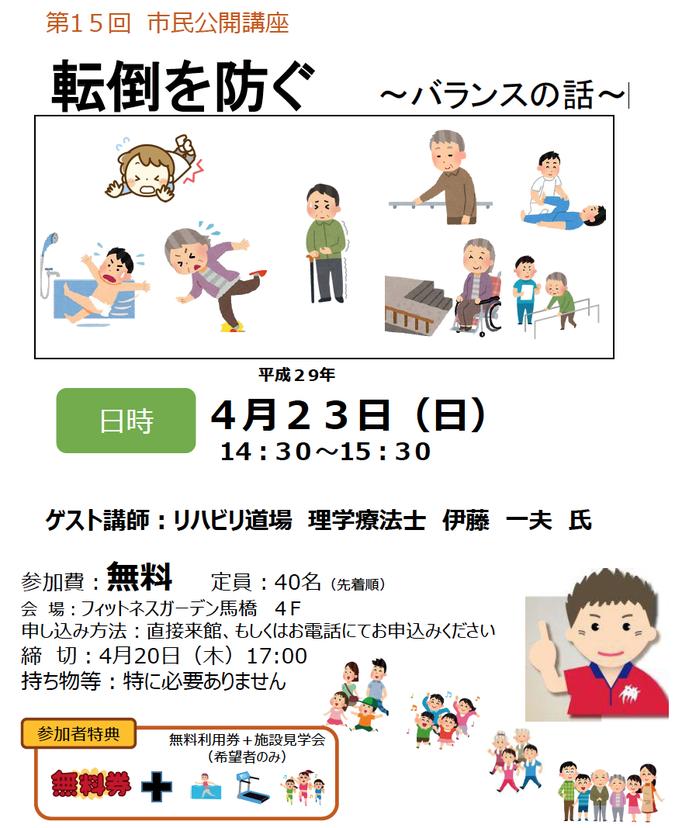第14回松戸市民講座.pdf